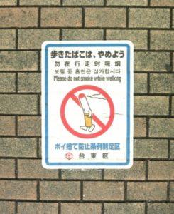 タバコのポイ捨て